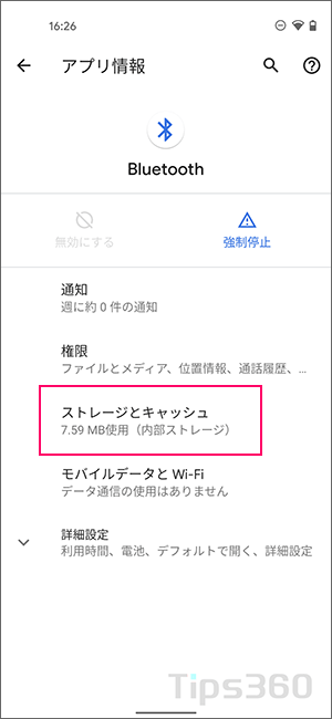 Android11 Bluetoothストレージを消去
