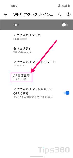 AP周波数帯