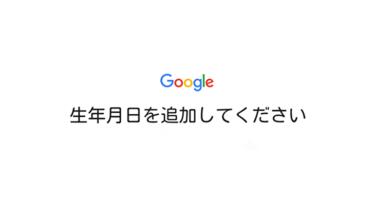 Googleから「生年月日が入力(設定)されていません」と届いた場合の対処法