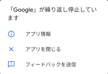 Android版Googleアプリを無効から有効に戻す方法