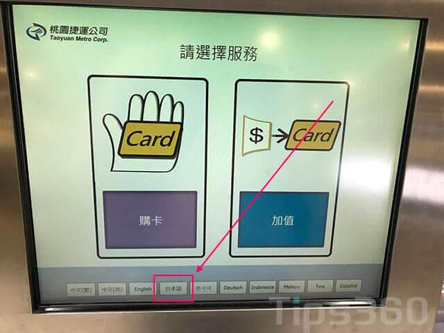 悠遊カード券売機02