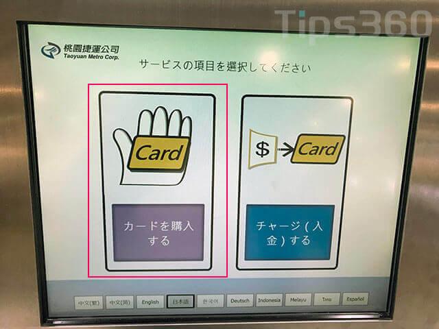 悠遊カード券売機03