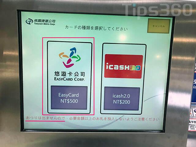 悠遊カード券売機04