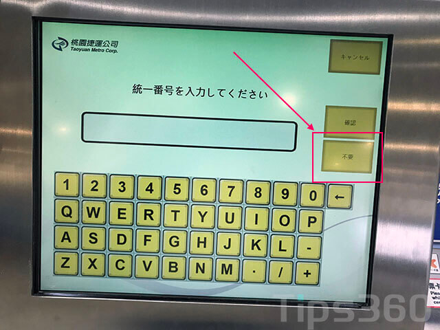 悠遊カード券売機05