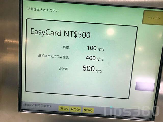 悠遊カード券売機06