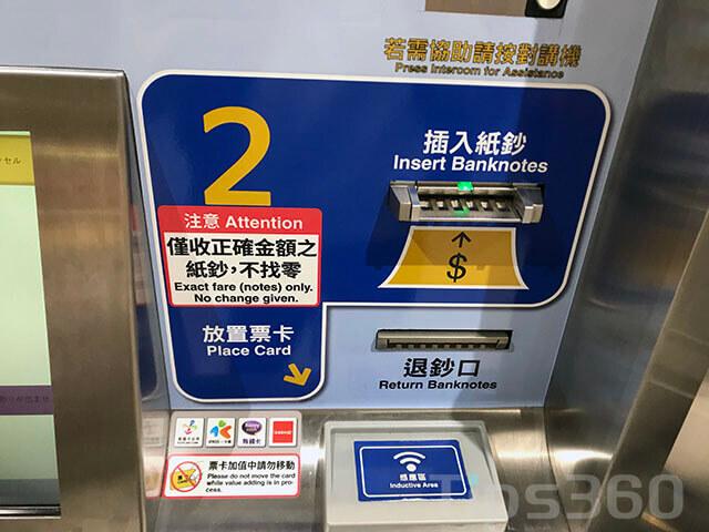 悠遊カード券売機07