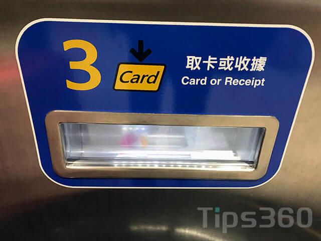 悠遊カード券売機08
