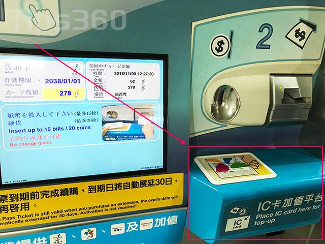 悠遊カードチャージ02