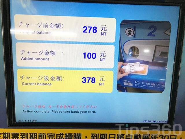 悠遊カードチャージ06