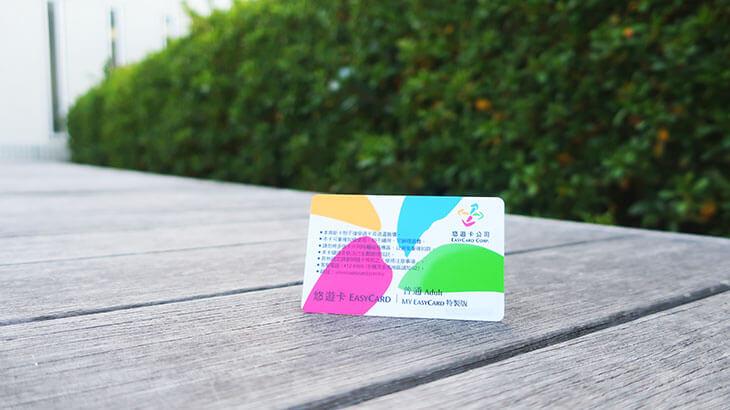 台湾 悠遊カード(EASY CARD)購入方法 2018年版