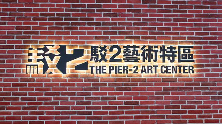 台湾 高雄の駁二芸術特区でフォトジェニックな撮影をする