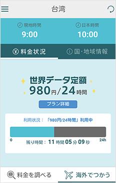 世界データ定額アプリ