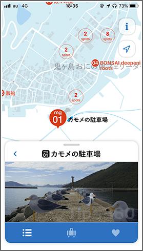瀬戸内国際芸術祭アプリ マップ