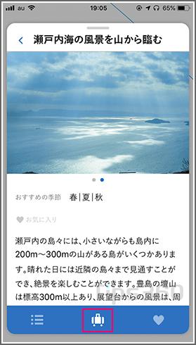 瀬戸内国際芸術祭アプリ プラン