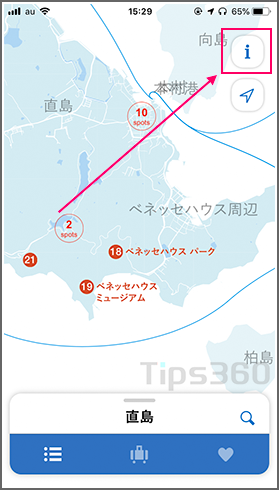 背瀬戸内国際芸術祭アプリ 運行情報