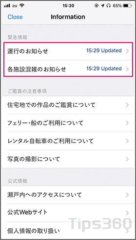 瀬戸内国際芸術祭アプリ 緊急情報